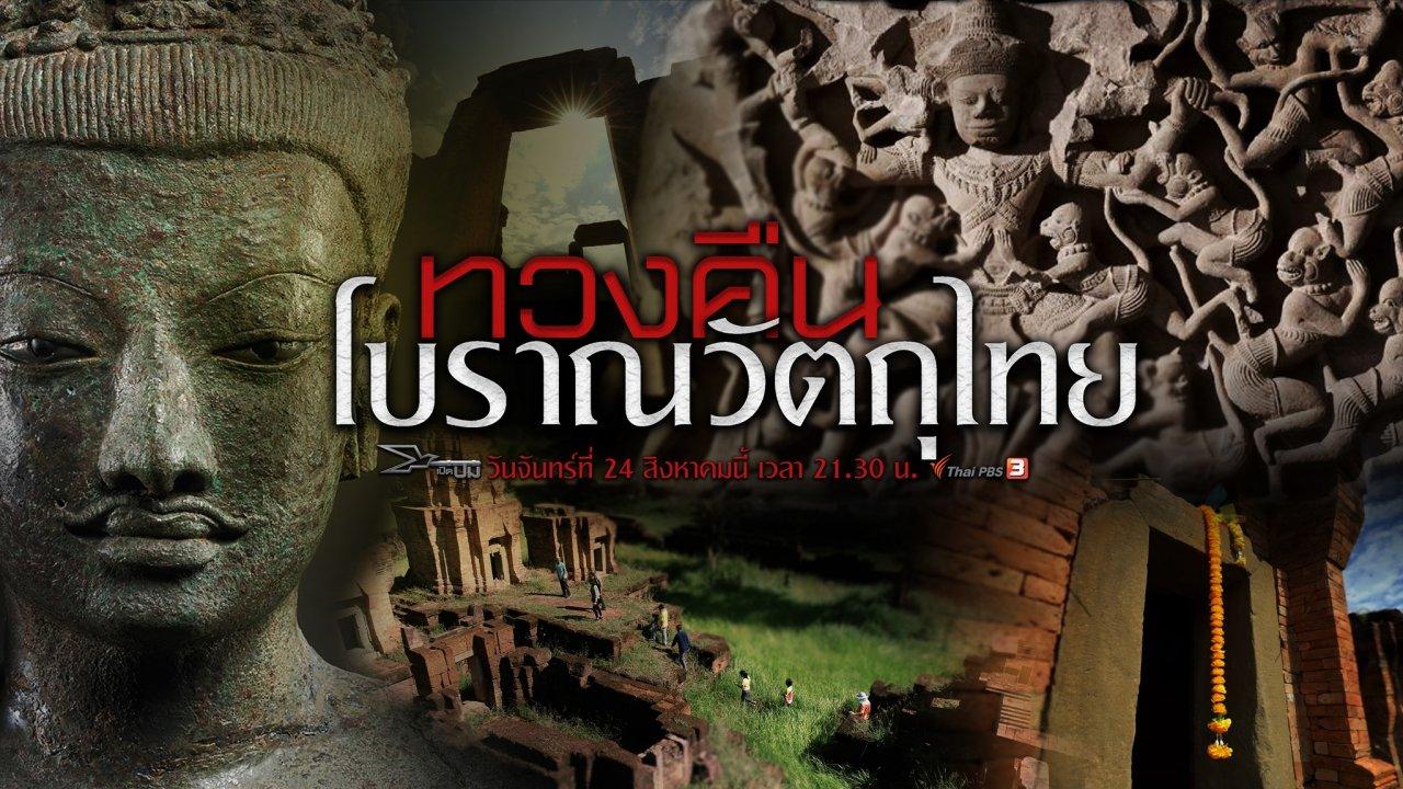 เปิดปม - ทวงคืนโบราณวัตถุไทย