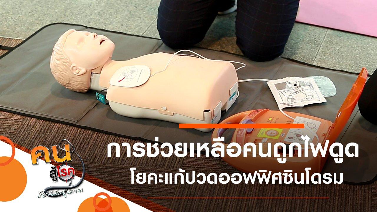 คนสู้โรค - ช่วยเหลือคนถูกไฟดูด, ท่าบริหารง่าย ๆ แก้ต้นขาใหญ่