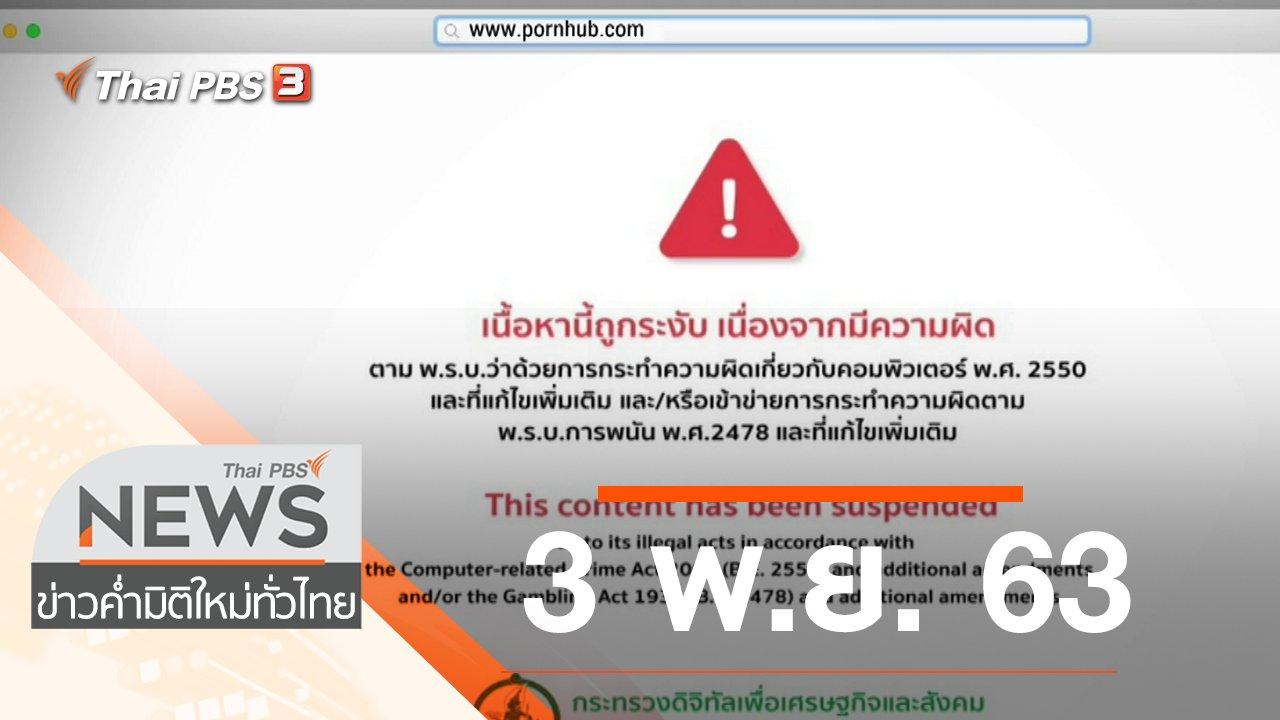 ข่าวค่ำ มิติใหม่ทั่วไทย - ประเด็นข่าว (3 พ.ย. 63)