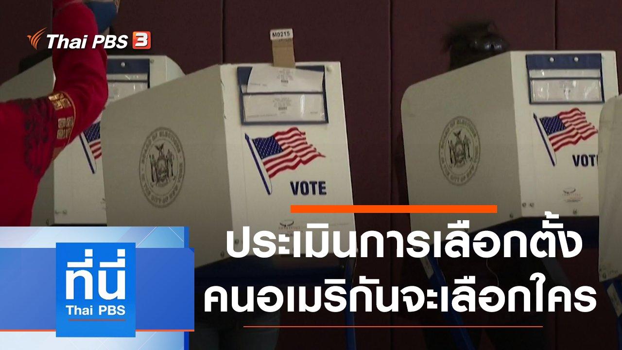 ที่นี่ Thai PBS - ประเด็นข่าว (3 พ.ย. 63)