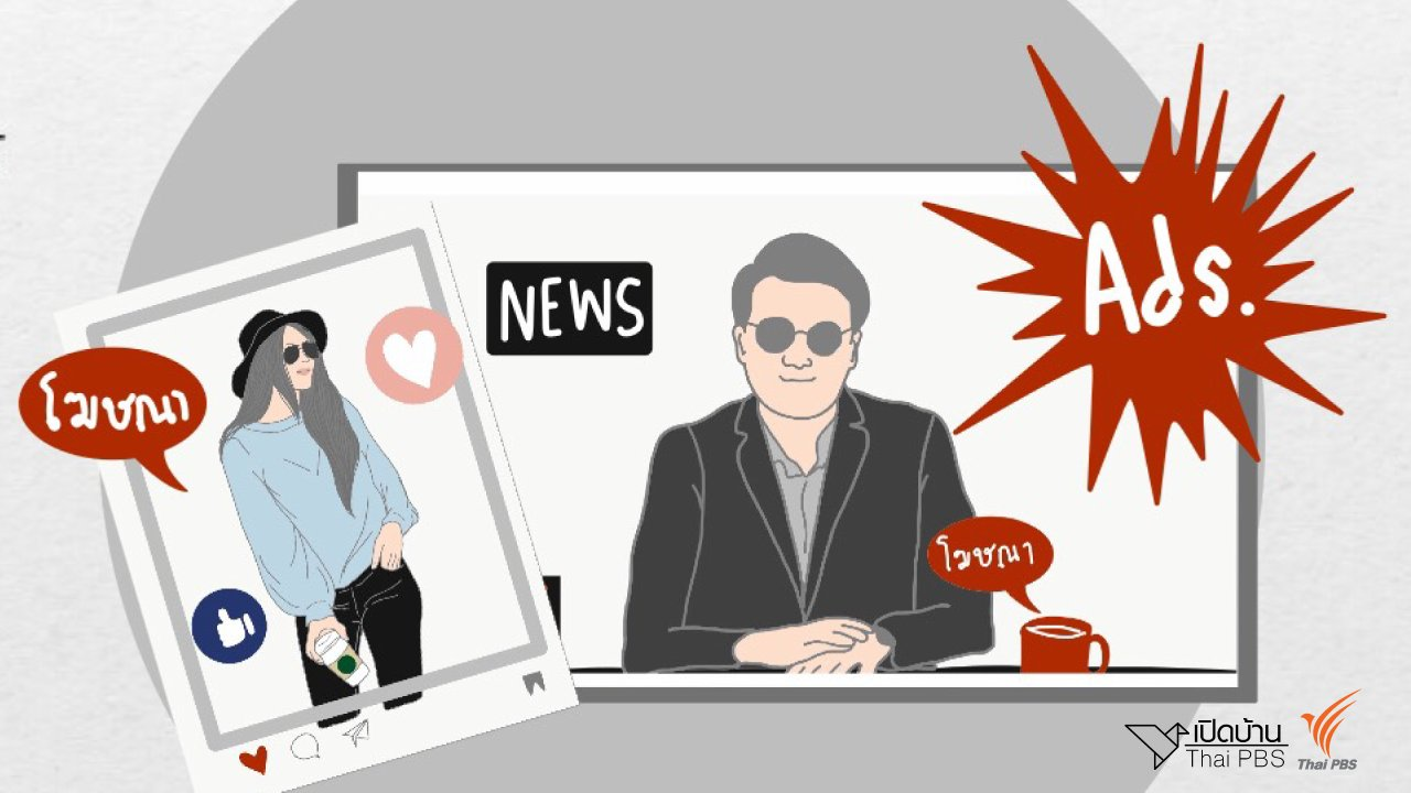 """เปิดบ้าน Thai PBS - """"โฆษณาที่ดูไม่รู้ว่าเป็นโฆษณา"""" จะสร้างปัญหาให้เราอย่างไร?"""