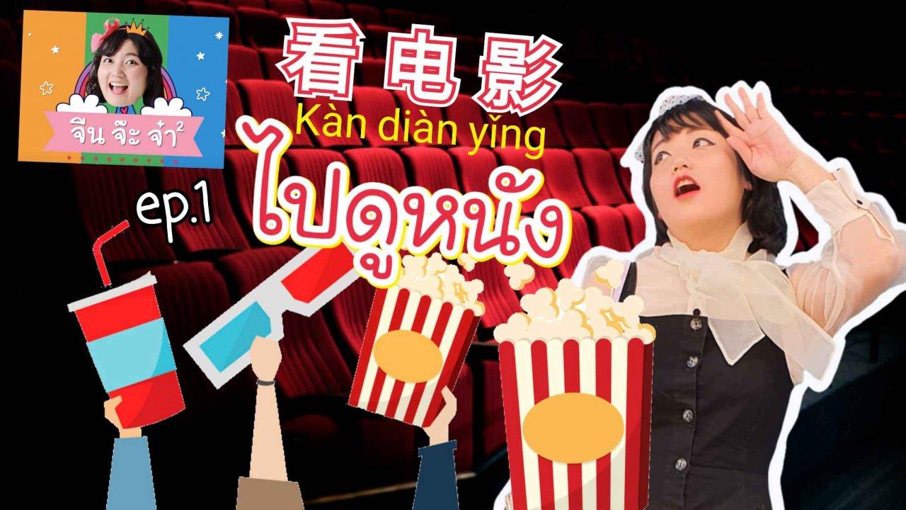 จีนจ๊ะจ๋า - ไปดูหนัง