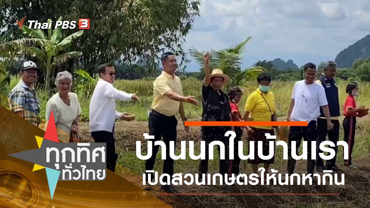 ทุกทิศทั่วไทย - ประเด็นข่าว (5 พ.ย. 63)