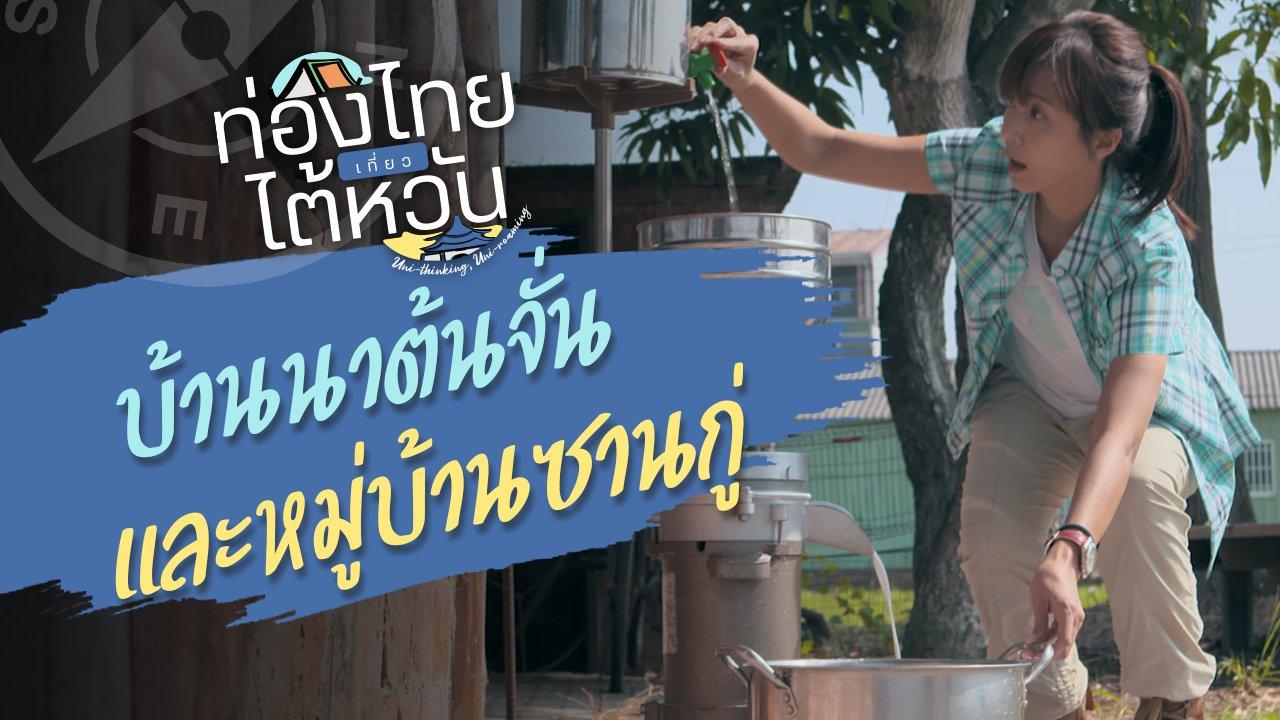 """ท่องไทยเที่ยวไต้หวัน - ท่อง """"ชุมชนบ้านนาต้นจั่น"""" เที่ยว """"หมู่บ้านซานกู่"""""""