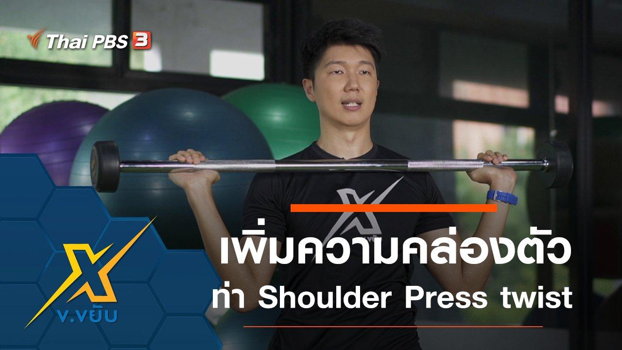 ข.ขยับ X - เพิ่มความคล่องตัวด้วยท่า Shoulder Press twist