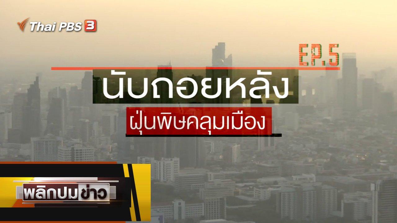 พลิกปมข่าว - นับถอยหลัง ฝุ่นพิษคลุมเมือง Ep.5