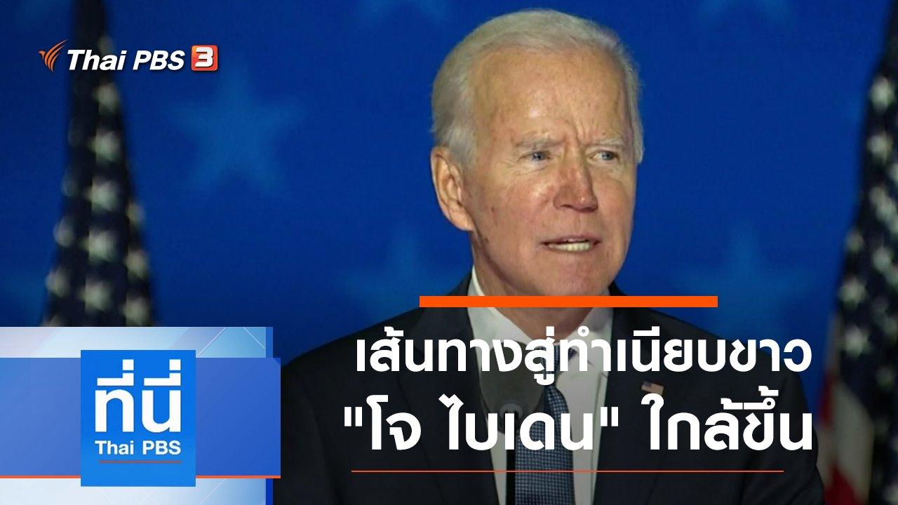 ที่นี่ Thai PBS - ประเด็นข่าว (5 พ.ย. 63)
