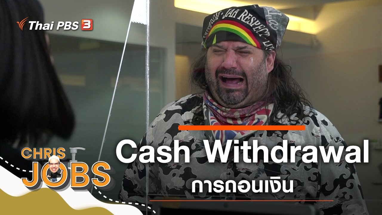 Chris Jobs - Cash Withdrawal