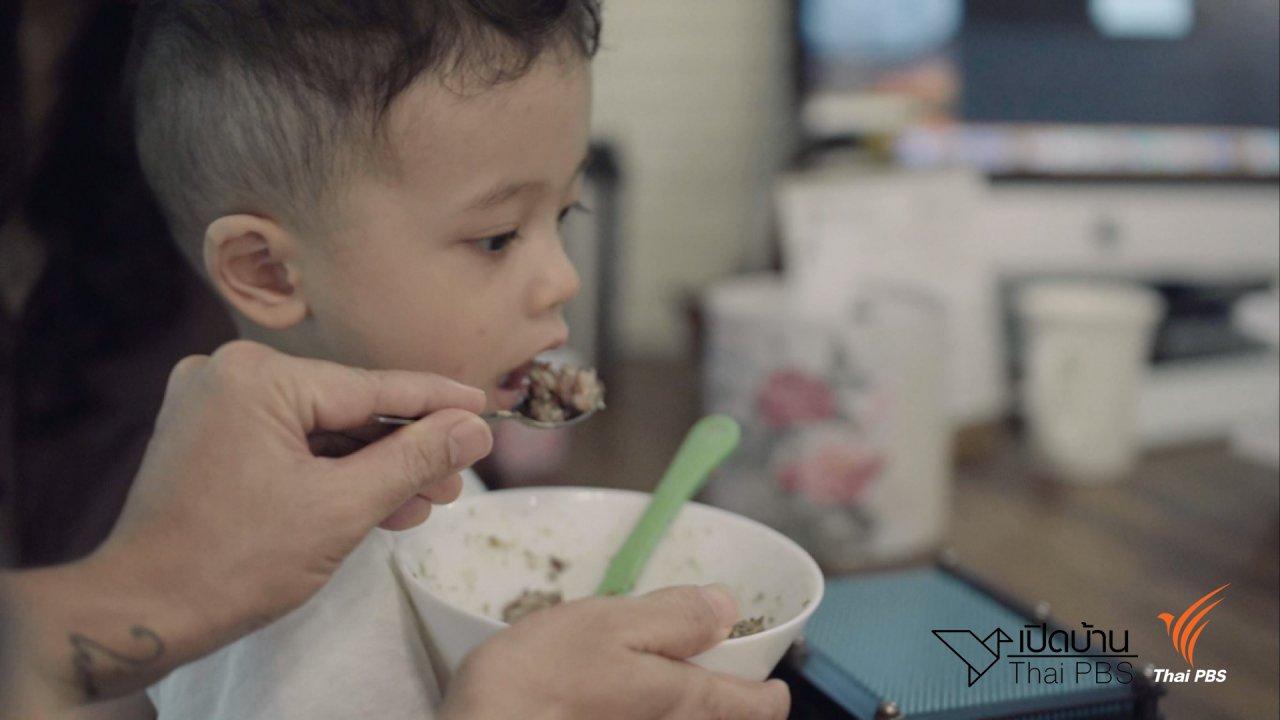 เปิดบ้าน Thai PBS - ทำไม? ไม่ควรเปิดจอให้ลูกดูตอนกินข้าว