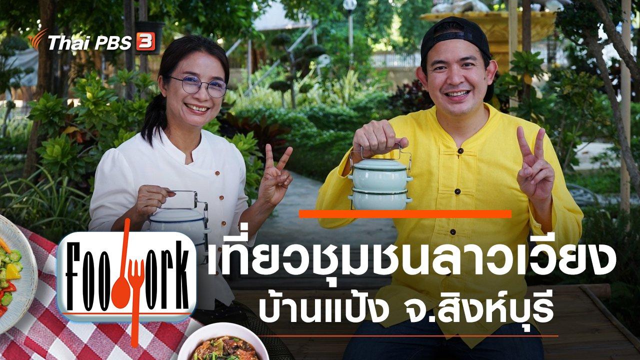 Foodwork - ชุมชนลาวเวียง บ้านแป้ง