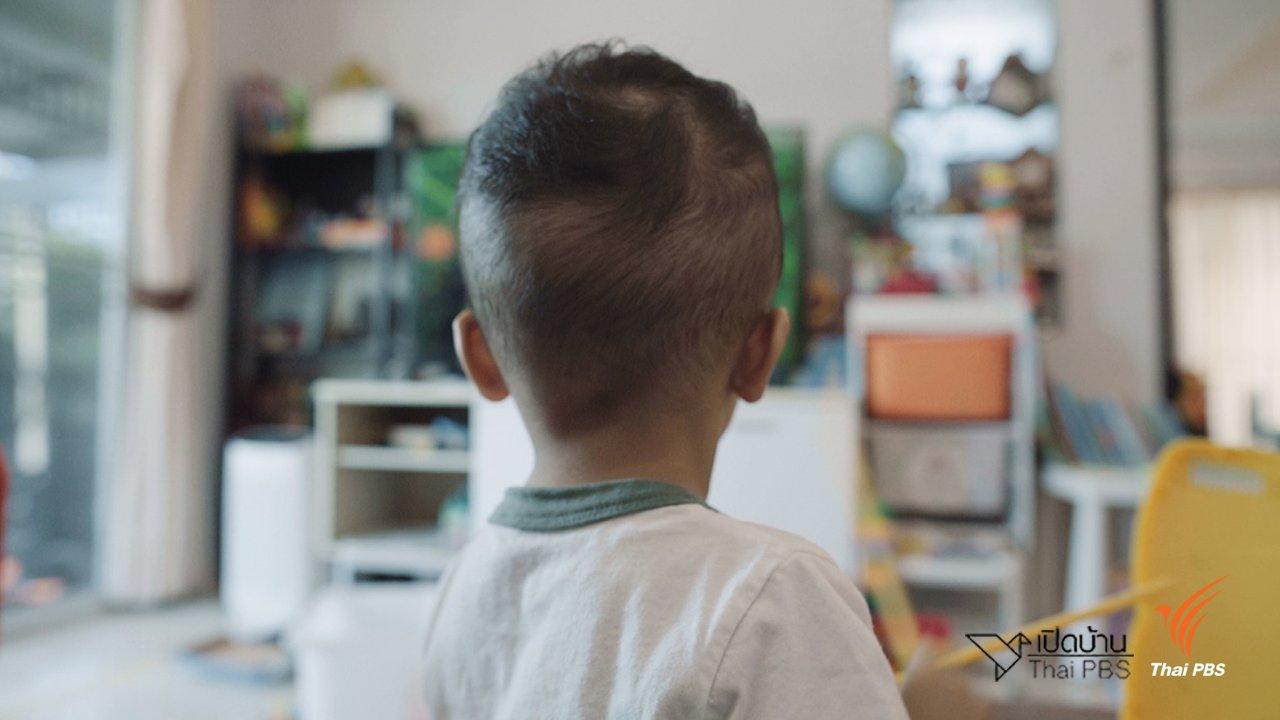 เปิดบ้าน Thai PBS - เปิดทีวีทิ้งไว้ ทำร้ายพัฒนาการลูก