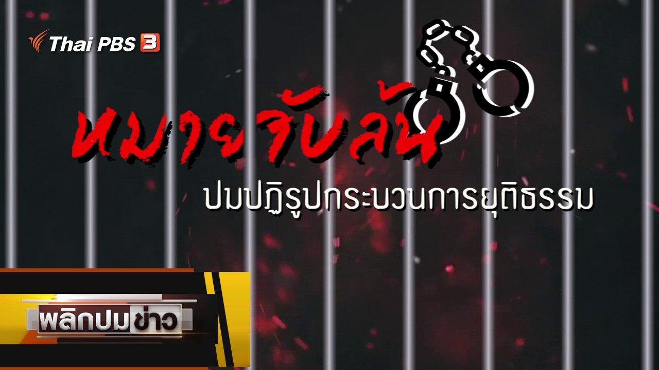 พลิกปมข่าว - หมายจับล้น ปมปฏิรูปกระบวนการยุติธรรม