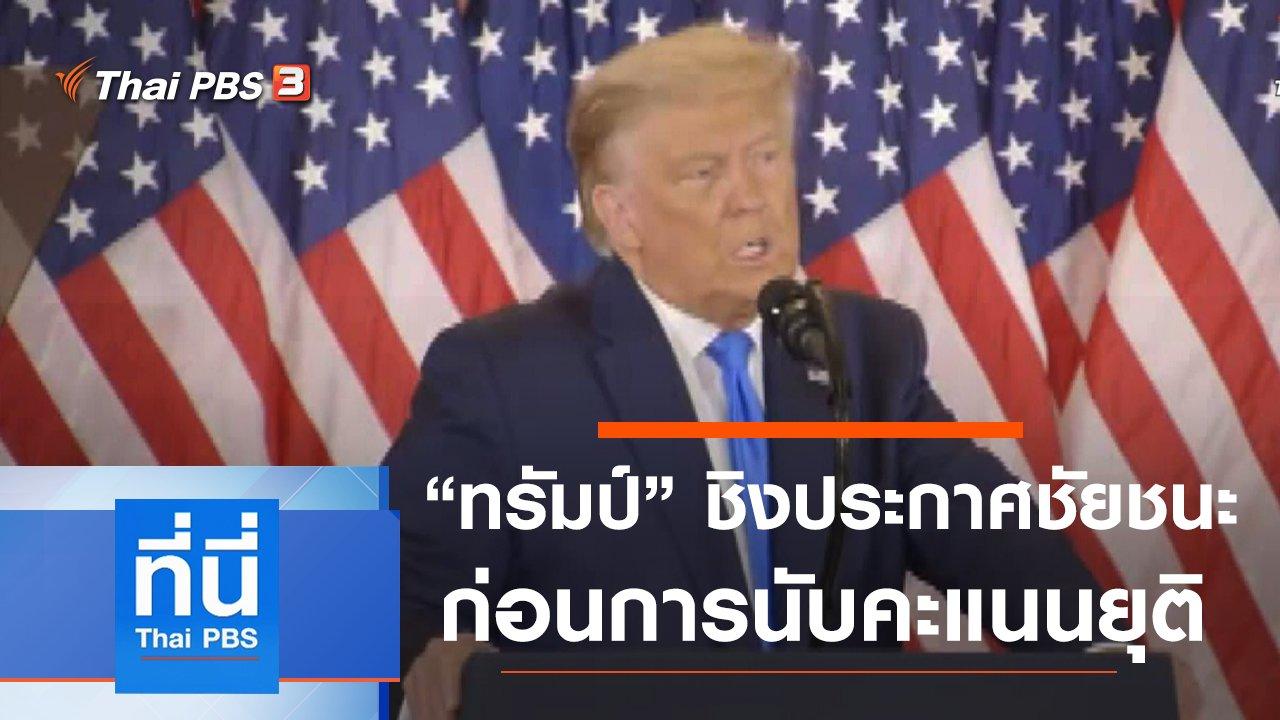 ที่นี่ Thai PBS - ประเด็นข่าว (4 พ.ย. 63)