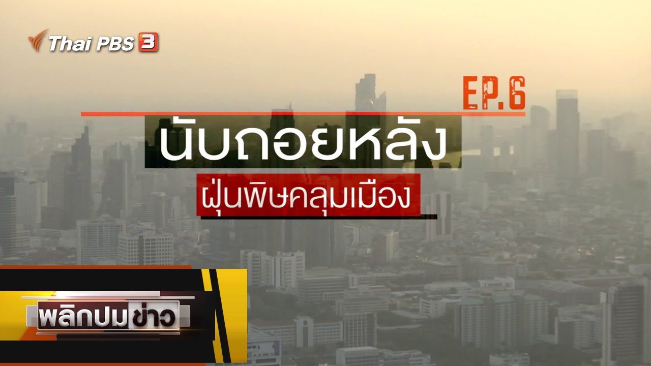 พลิกปมข่าว - นับถอยหลัง ฝุ่นพิษคลุมเมือง Ep.6