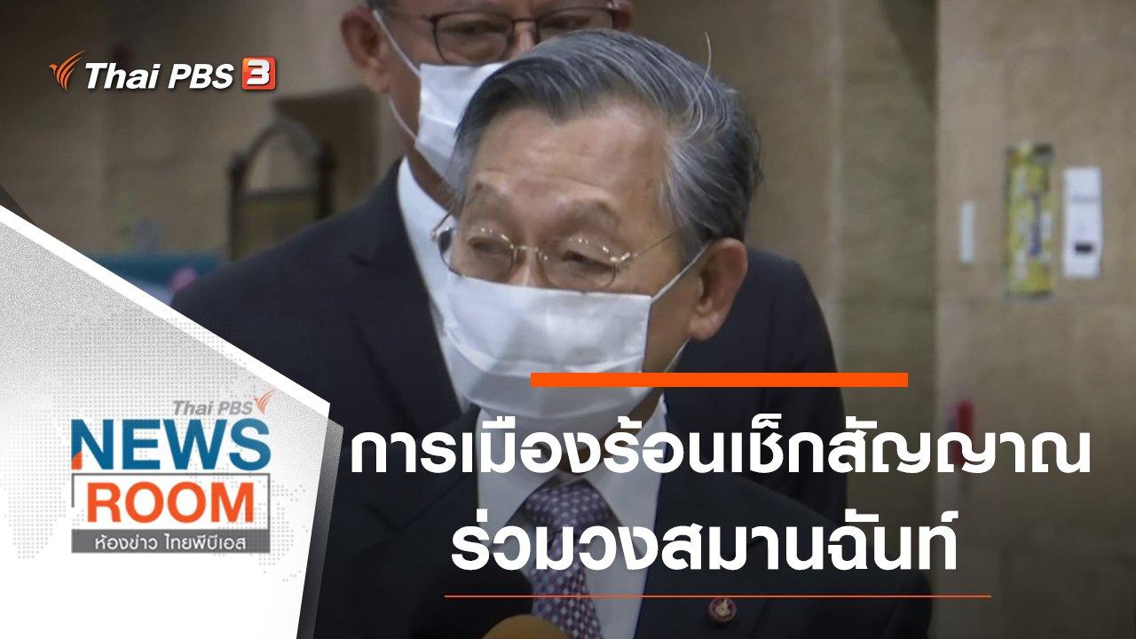 ห้องข่าว ไทยพีบีเอส NEWSROOM - ประเด็นข่าว (8 พ.ย. 63)