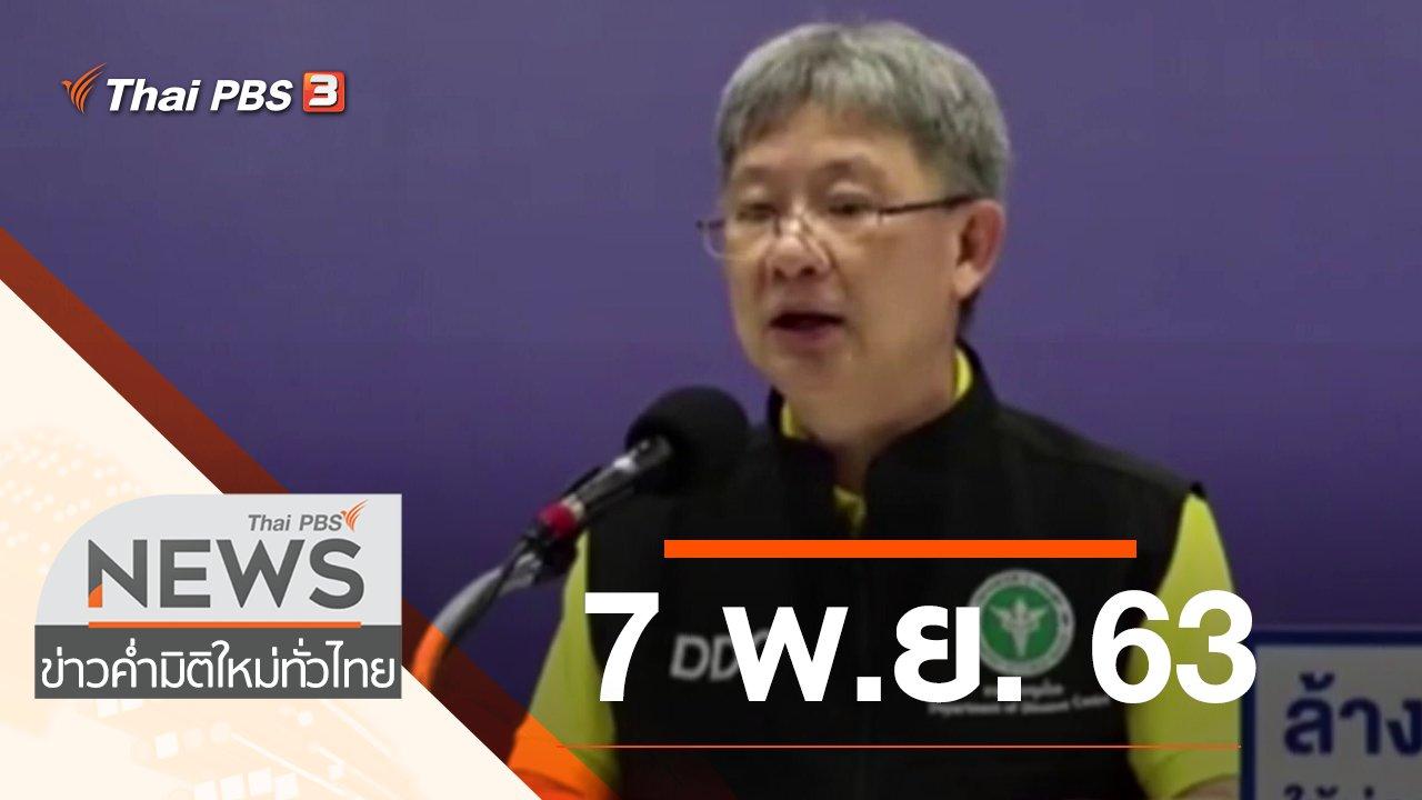 ข่าวค่ำ มิติใหม่ทั่วไทย - ประเด็นข่าว (7 พ.ย. 63)