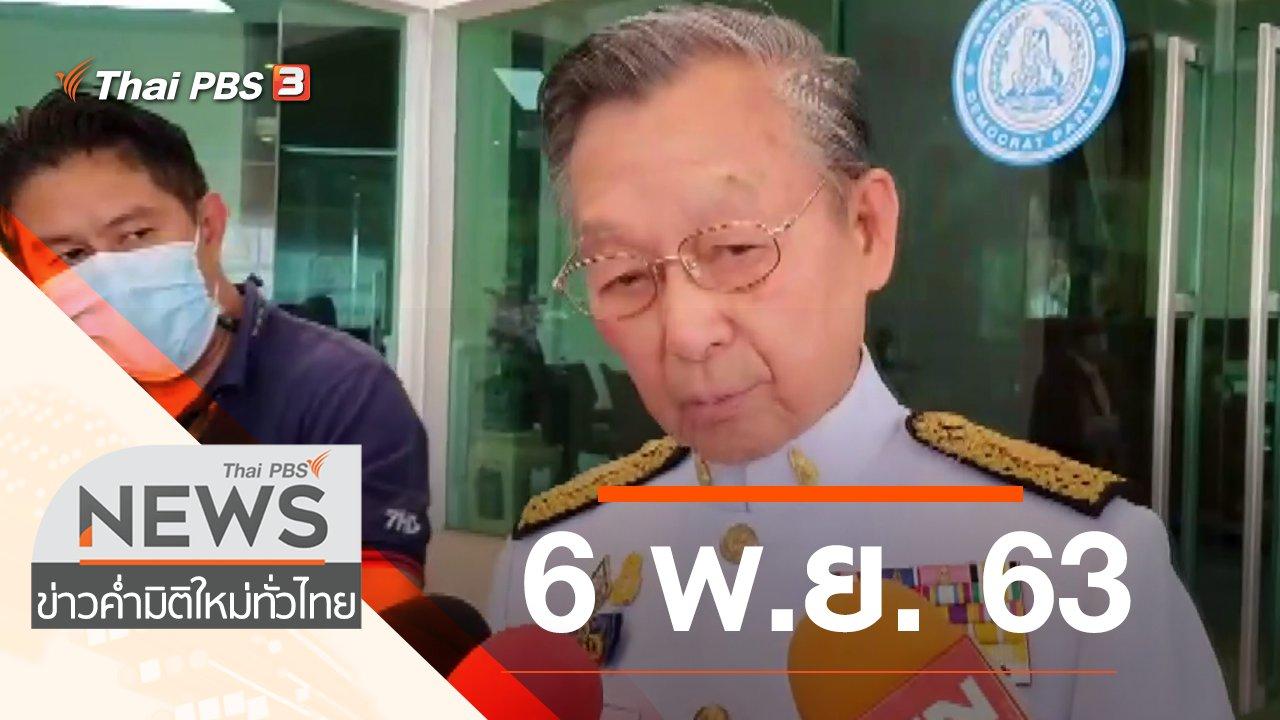 ข่าวค่ำ มิติใหม่ทั่วไทย - ประเด็นข่าว (6 พ.ย. 63)