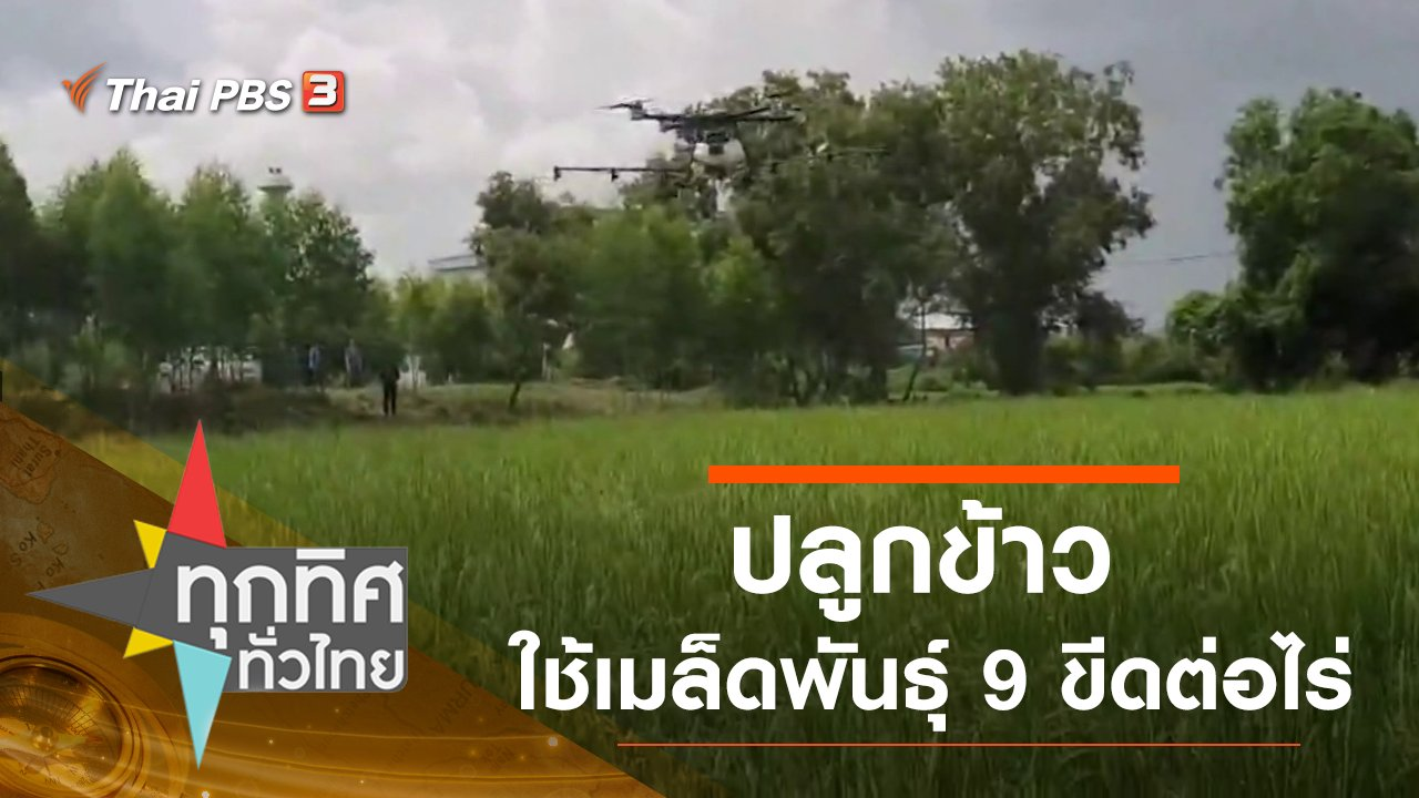 ทุกทิศทั่วไทย - ประเด็นข่าว (9 พ.ย. 63)
