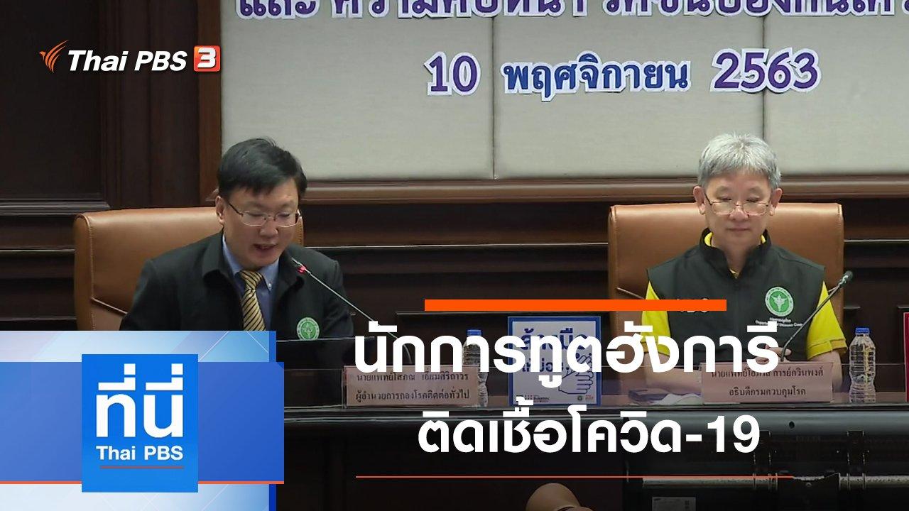 ที่นี่ Thai PBS - ประเด็นข่าว (10 พ.ย. 63)