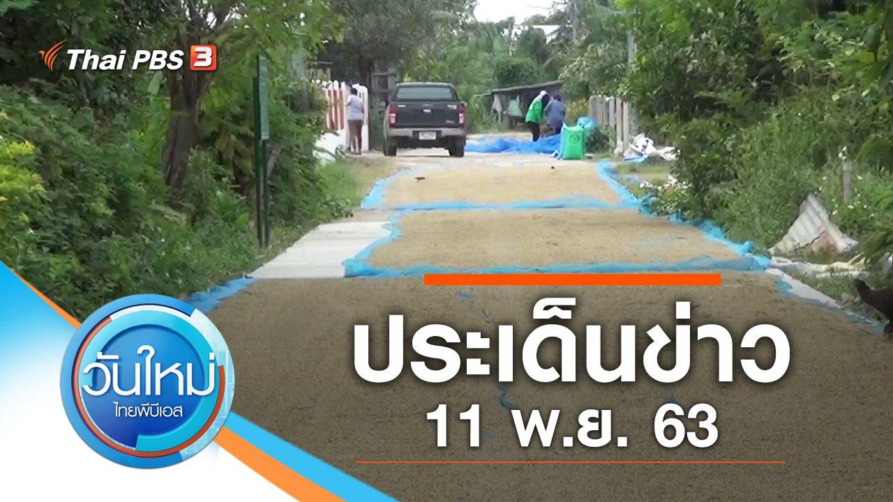 วันใหม่  ไทยพีบีเอส - ประเด็นข่าว (11 พ.ย. 63)