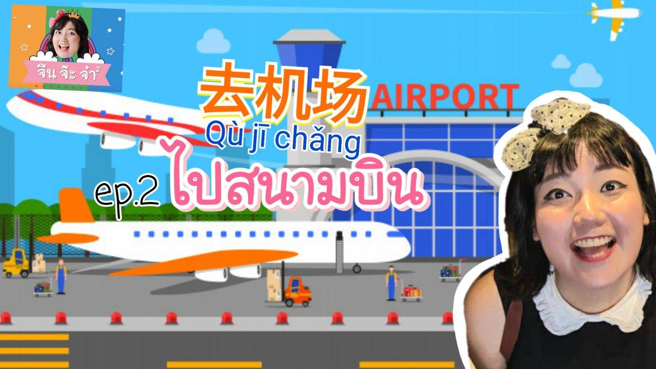 จีนจ๊ะจ๋า - ไปสนามบิน