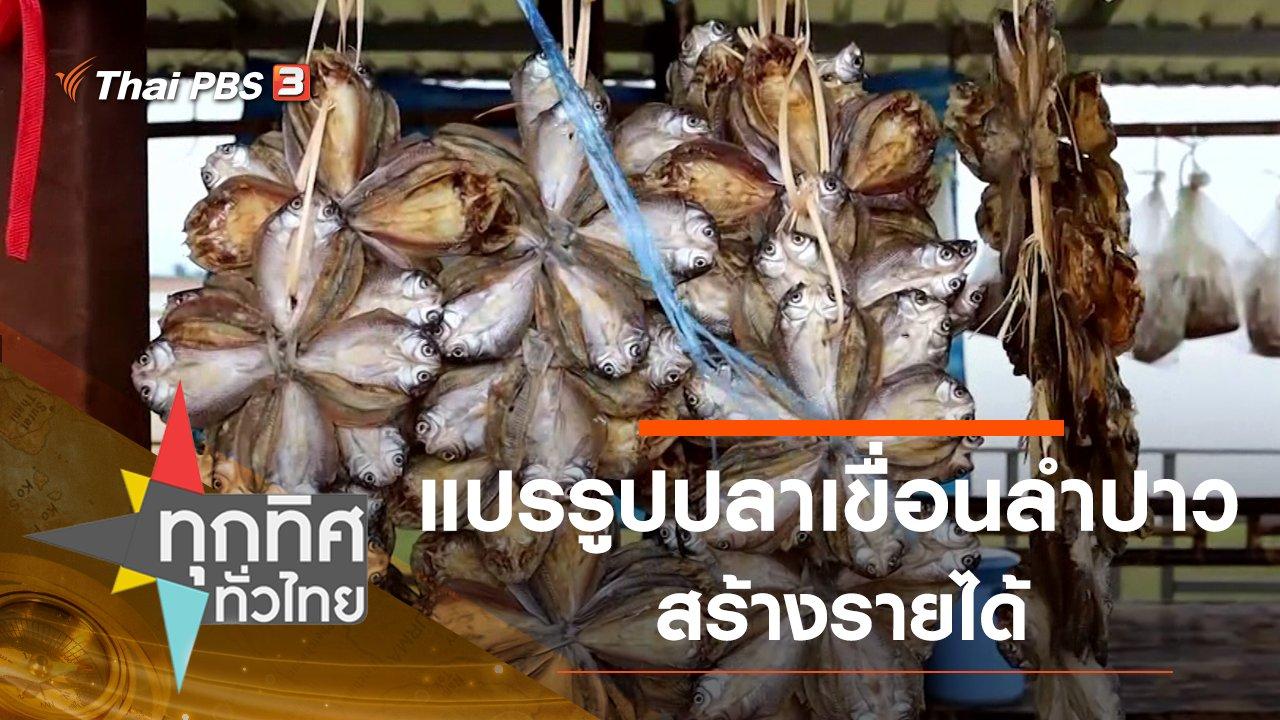 ทุกทิศทั่วไทย - ประเด็นข่าว (11 พ.ย. 63)