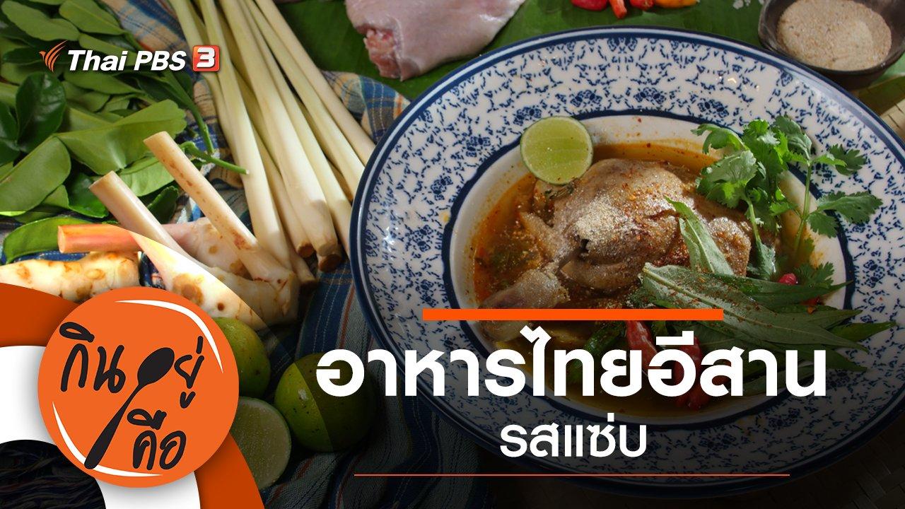 กินอยู่คือ - อาหารไทยอีสานรสแซ่บ