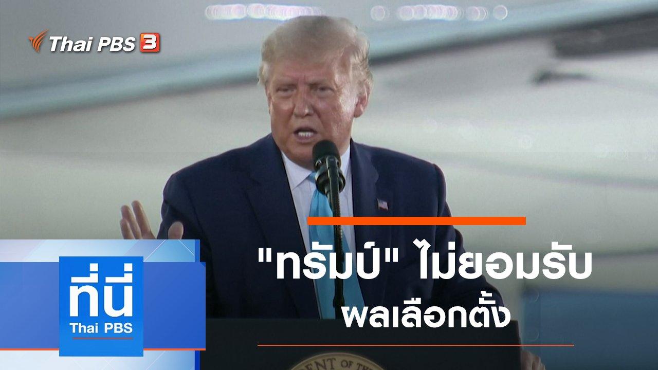 ที่นี่ Thai PBS - ประเด็นข่าว (9 พ.ย. 63)