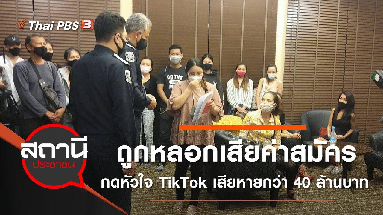 สถานีประชาชน - ร้อง DSI ถูกหลอกเสียค่าสมัครกดหัวใจ แอป TikTok เสียหายกว่า 40 ล้านบาท