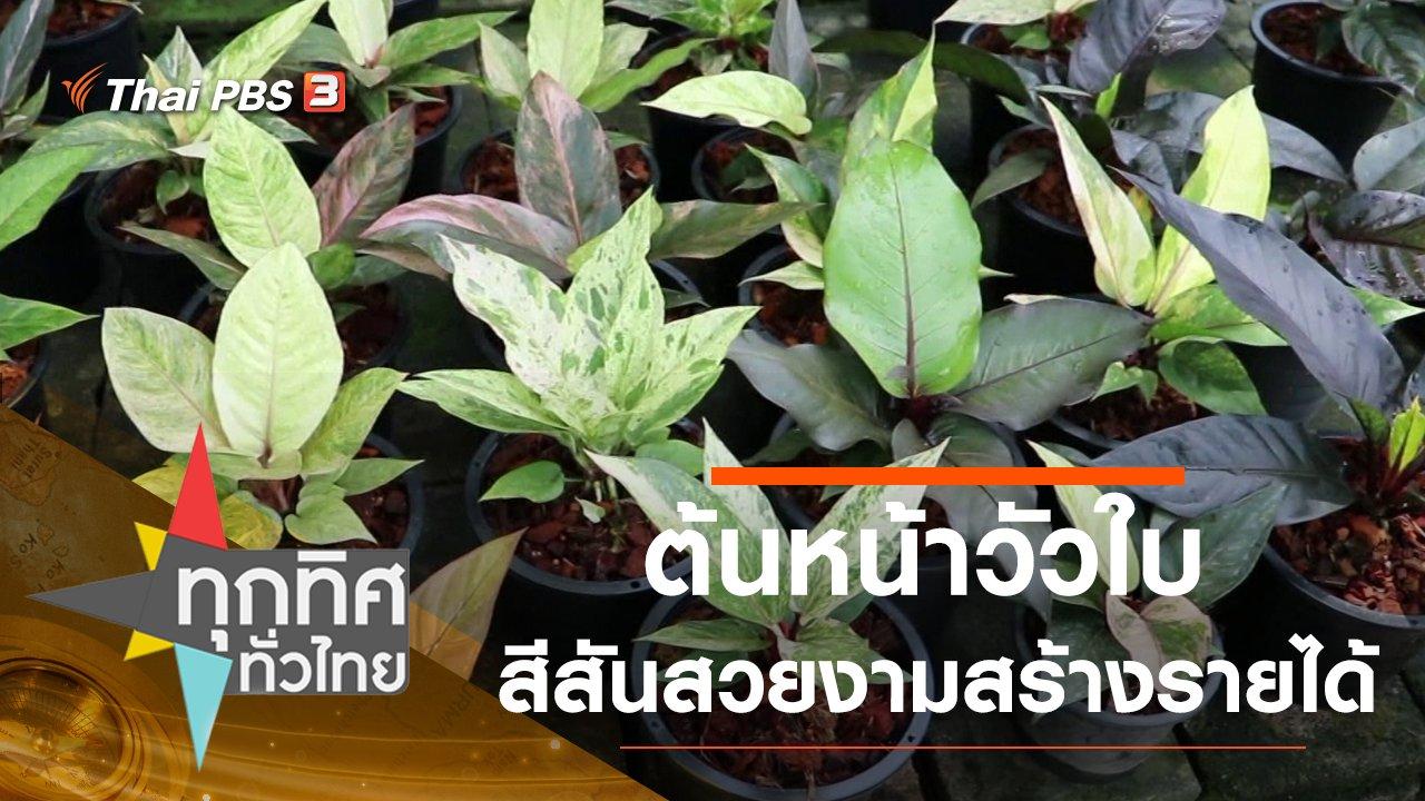 ทุกทิศทั่วไทย - ประเด็นข่าว (10 พ.ย. 63)