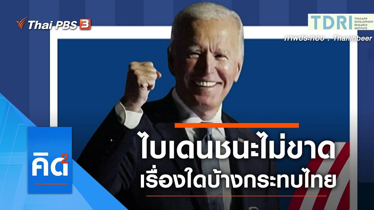 คิดยกกำลัง 2 - ไบเดนชนะไม่ขาด เรื่องใดบ้างกระทบไทย