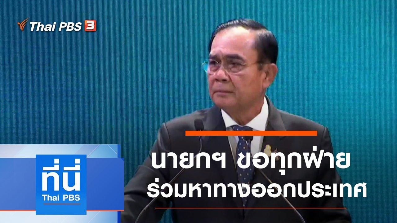 ที่นี่ Thai PBS - ประเด็นข่าว (11 พ.ย. 63)