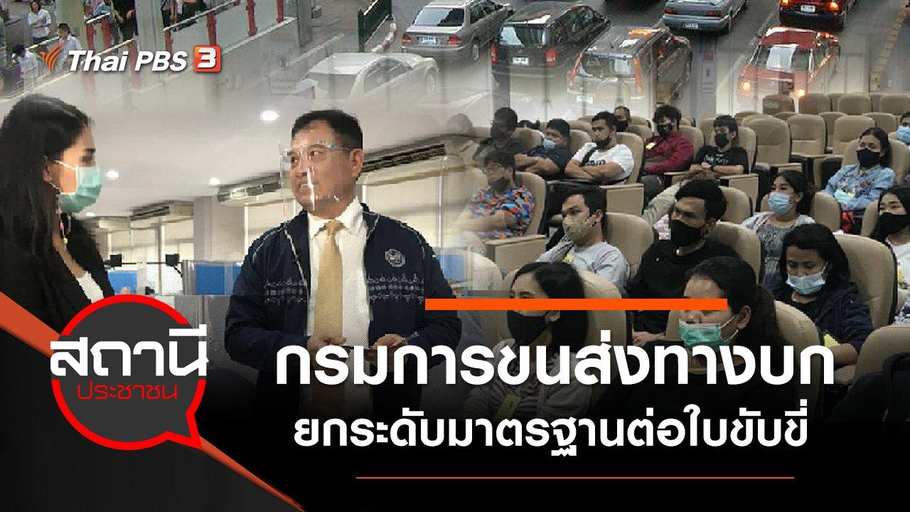 สถานีประชาชน - กรมการขนส่งทางบก ยกระดับมาตรฐานต่อใบขับขี่