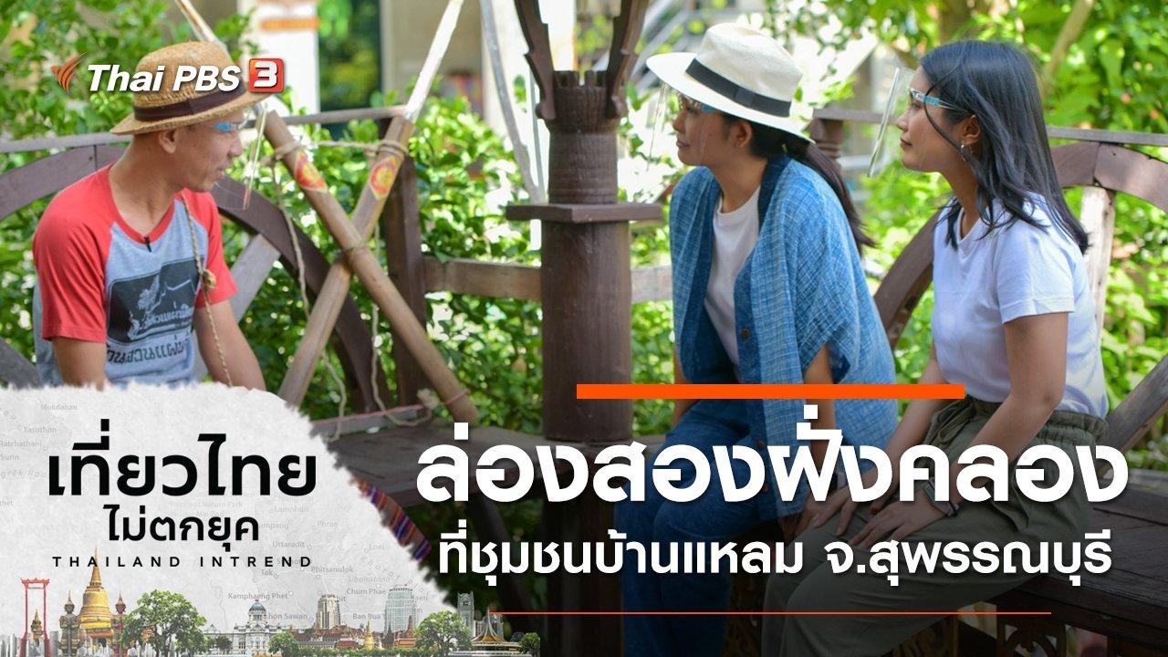 เที่ยวไทยไม่ตกยุค - ล่องสองฝั่งคลอง ที่ชุมชนบ้านแหลม จ.สุพรรณบุรี