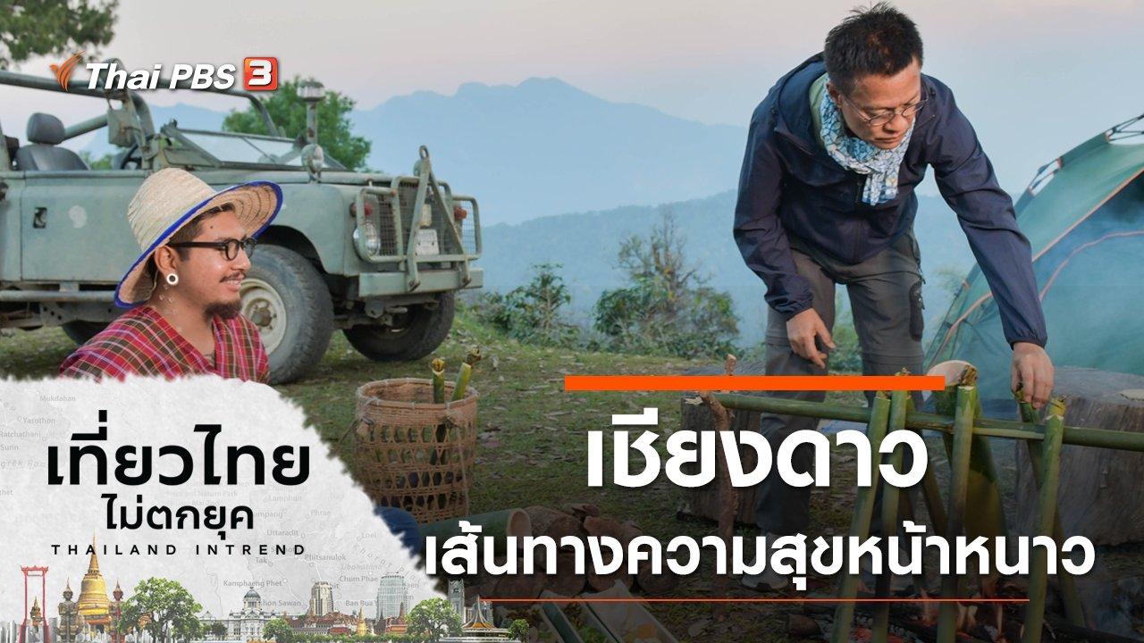 เที่ยวไทยไม่ตกยุค - เชียงดาว เส้นทางความสุขหน้าหนาว จ.เชียงใหม่
