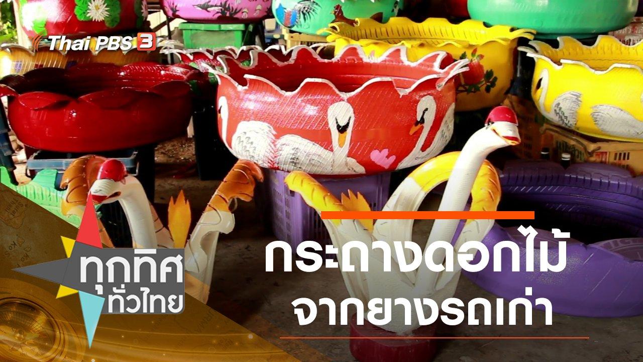 ทุกทิศทั่วไทย - ประเด็นข่าว (12 พ.ย. 63)