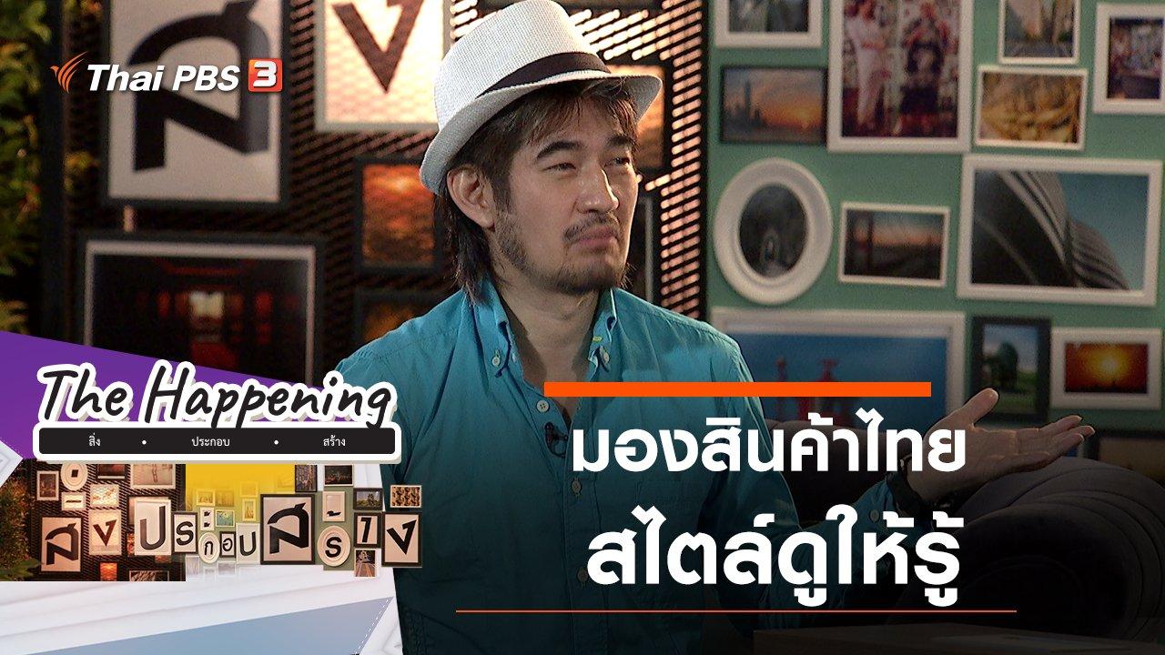 The Happening สิ่ง • ประกอบ • สร้าง - มองสินค้าไทย สไตล์ดูให้รู้