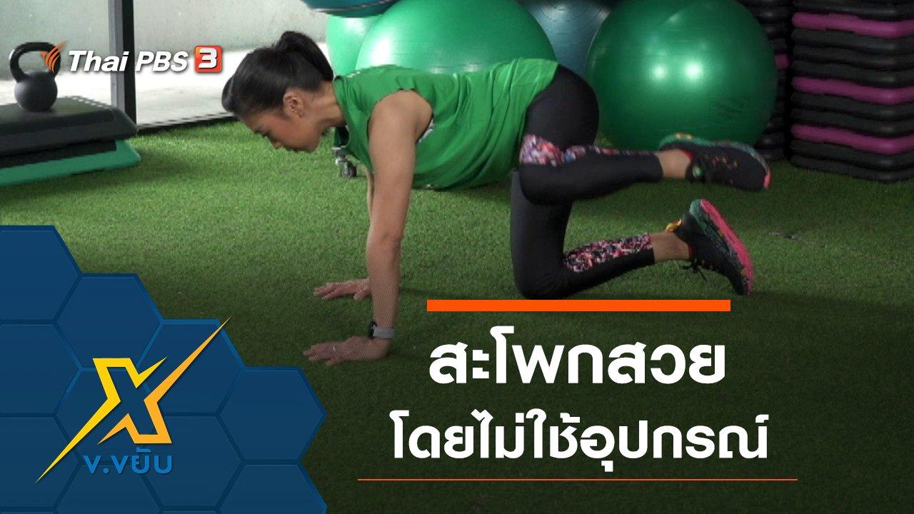 ข.ขยับ X - ออกกำลังกายสะโพกสวยโดยไม่ใช้อุปกรณ์