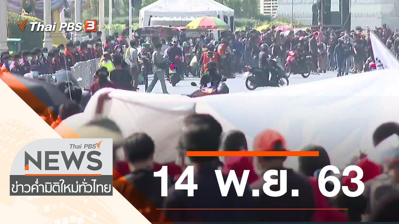 ข่าวค่ำ มิติใหม่ทั่วไทย - ประเด็นข่าว (14 พ.ย. 63)