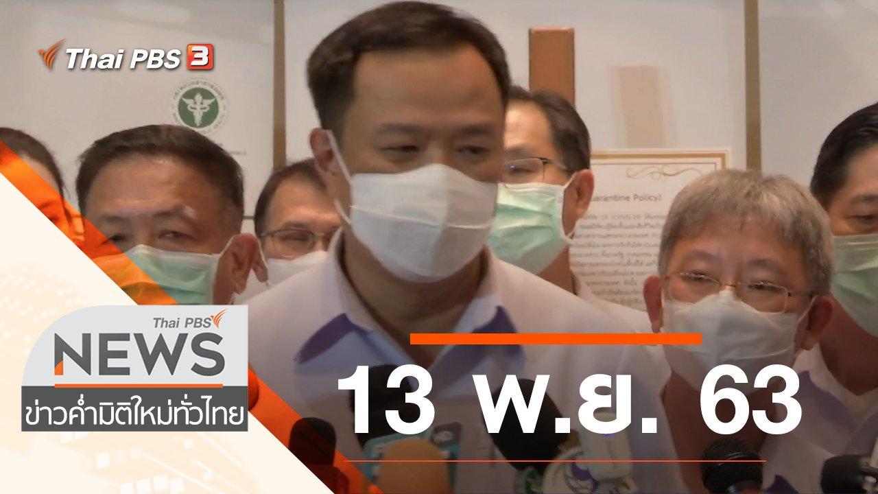 ข่าวค่ำ มิติใหม่ทั่วไทย - ประเด็นข่าว (13 พ.ย. 63)