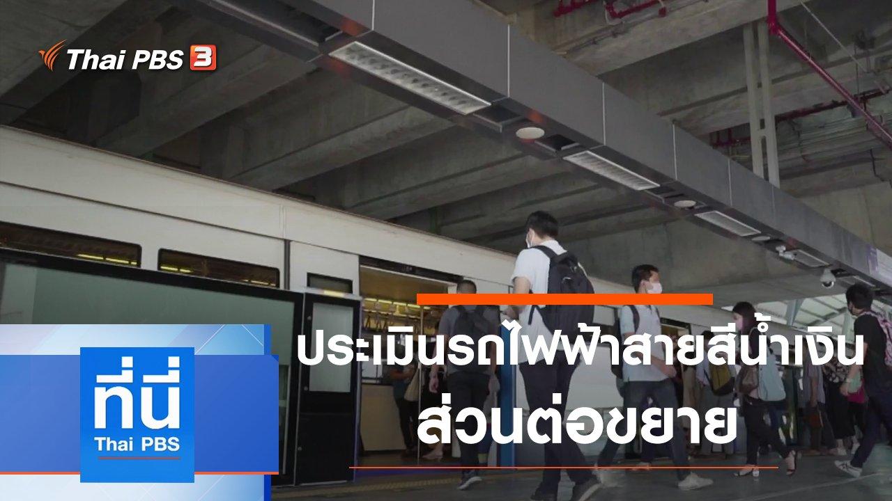 ที่นี่ Thai PBS - ประเด็นข่าว (13 พ.ย. 63)