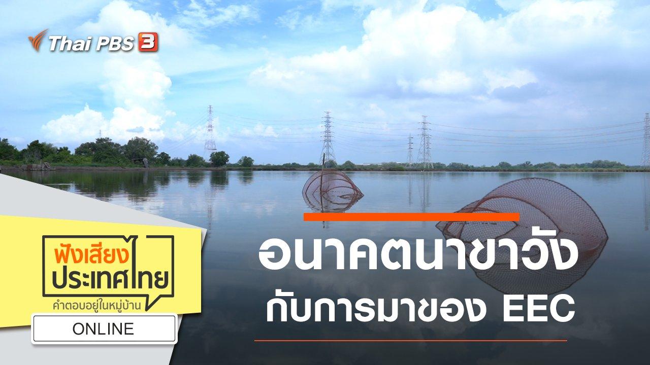 ฟังเสียงประเทศไทย - Online : อนาคตนาขาวัง กับการมาของ EEC