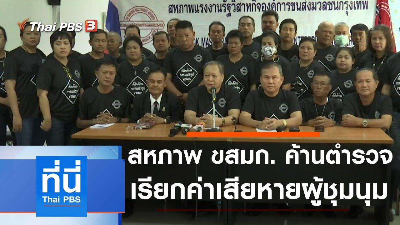 ที่นี่ Thai PBS - ประเด็นข่าว (12 พ.ย. 63)