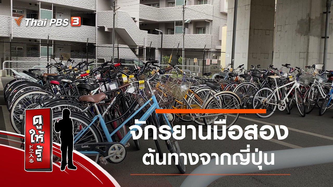 ดูให้รู้ Dohiru - จักรยานมือสอง ต้นทางจากญี่ปุ่น