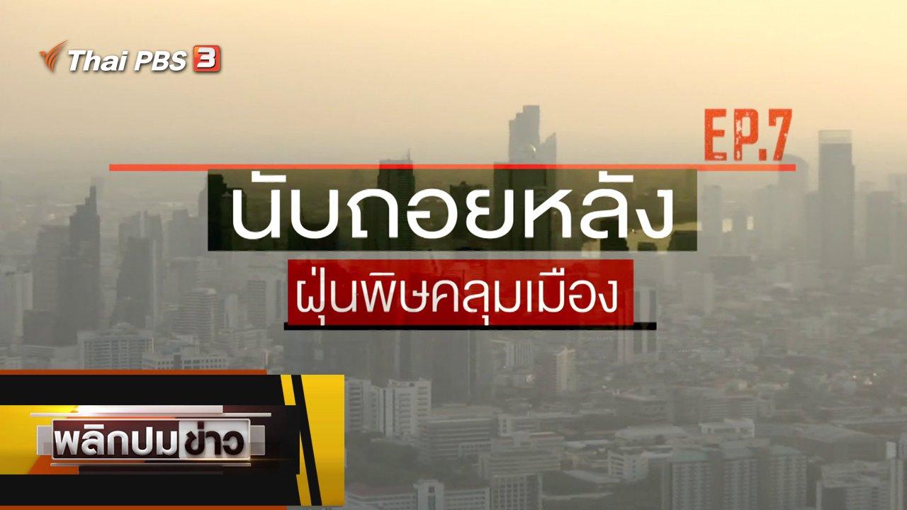 พลิกปมข่าว - นับถอยหลัง ฝุ่นพิษคลุมเมือง EP.7