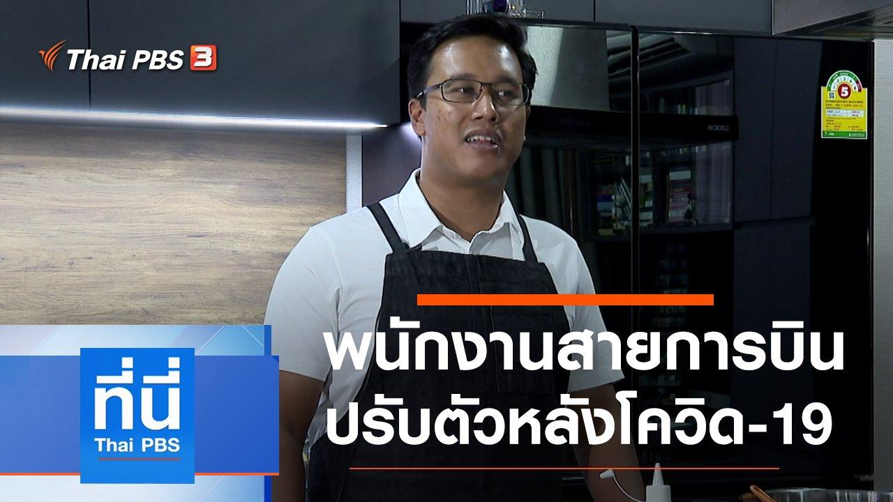ที่นี่ Thai PBS - ประเด็นข่าว (16 พ.ย. 63)