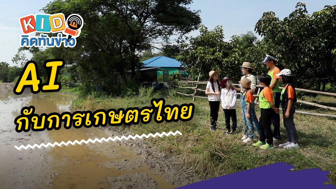 KID คิดทันข่าว - AI กับการเกษตรไทย