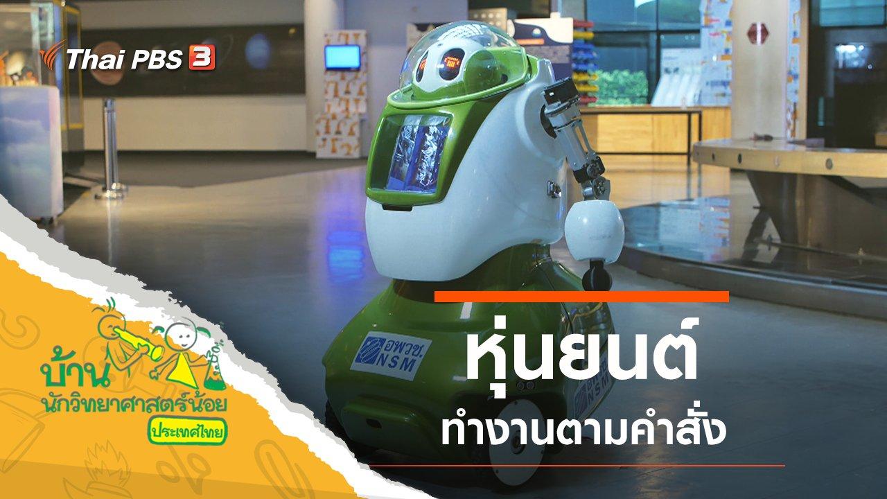 บ้านนักวิทยาศาสตร์น้อย - หุ่นยนต์