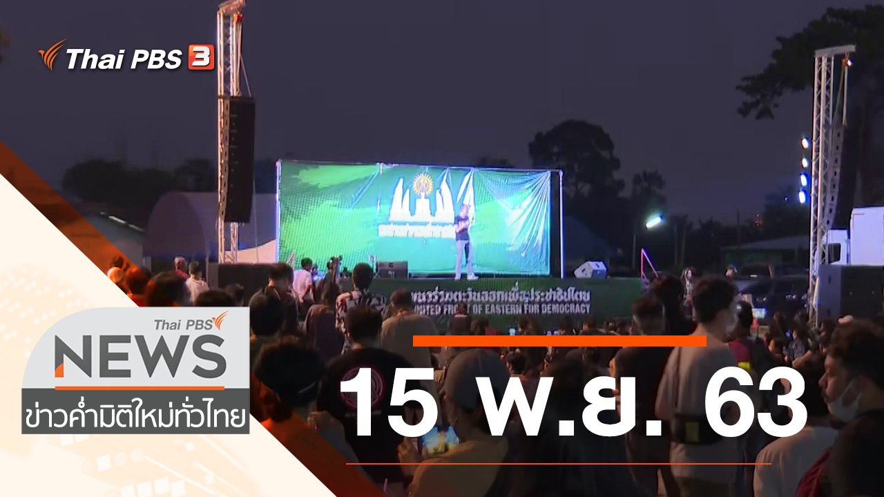 ข่าวค่ำ มิติใหม่ทั่วไทย - ประเด็นข่าว (15 พ.ย. 63)