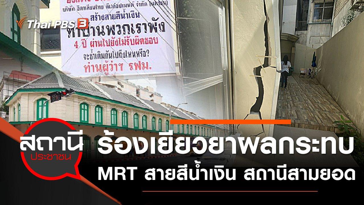 สถานีประชาชน - ร้องเยียวยาผลกระทบ MRT  สายสีน้ำเงิน สถานีสามยอด